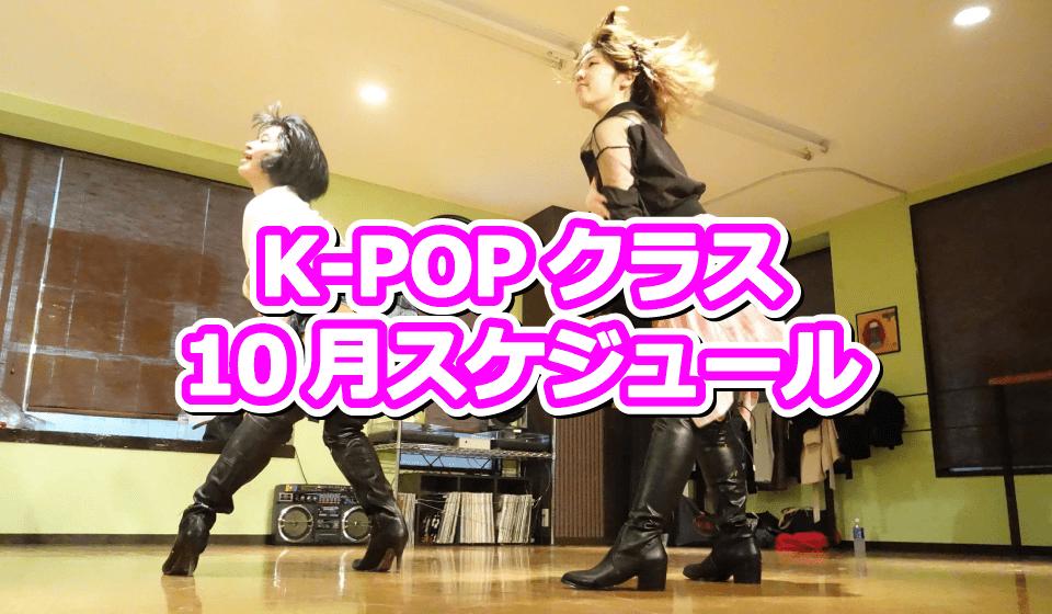 K-POPダンスレッスン 2016年10月スケジュール