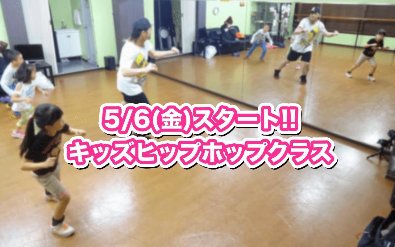 南行徳キッズダンス